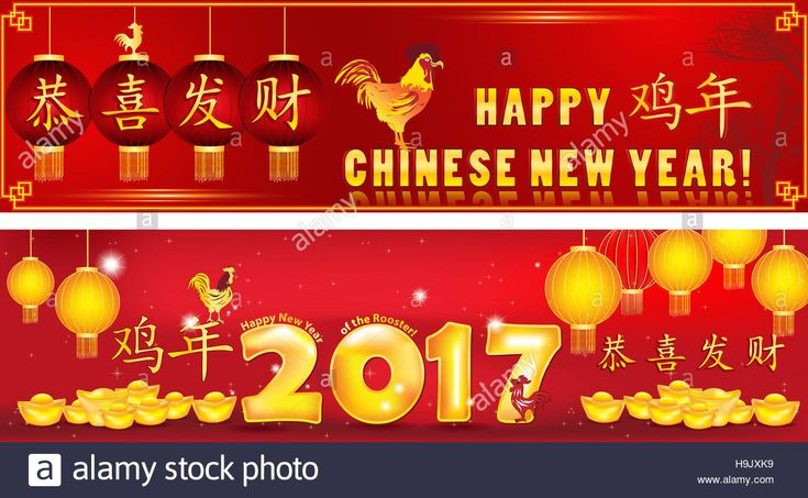 Set of banners for 2017, Chinese New Year of the rooster. Chinese text translation: Happy new year of the rooster; Luck / Fortun Stock Photo