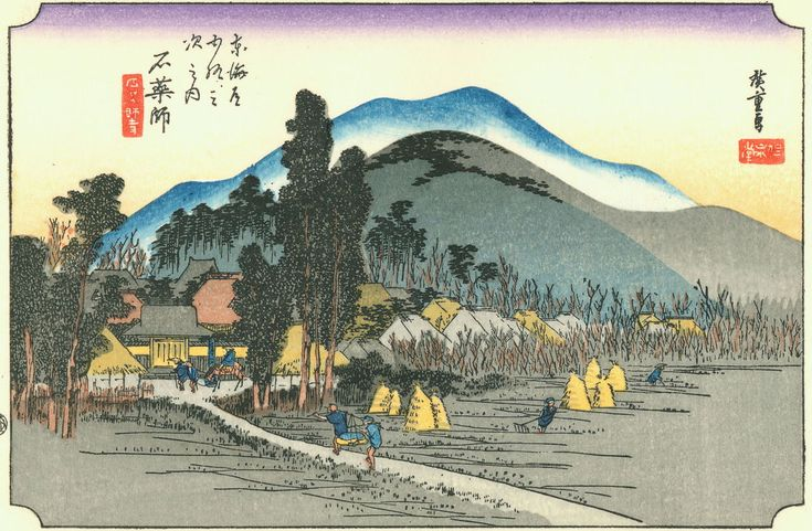 Hiroshige45 ishiyakushi - 東海道五十三次 (浮世絵) - Wikipedia