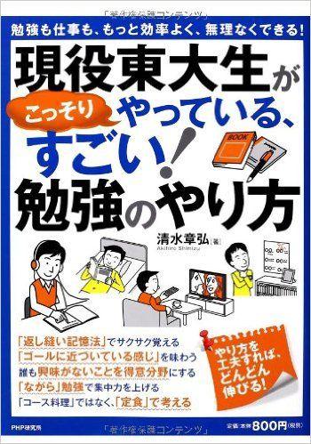 現役東大生がこっそりやっている、すごい! 勉強のやり方 | 清水 章弘 |本 | 通販 | Amazon