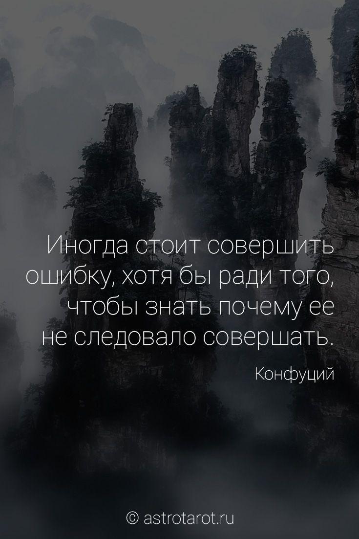#конфуций #мудрость #дзэн #цитаты #умныемысли #астротарот #astrotarot