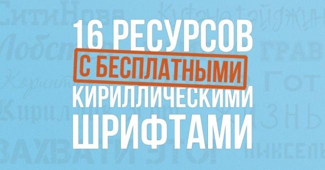 16ресурсов сбесплатными кириллическими шрифтами