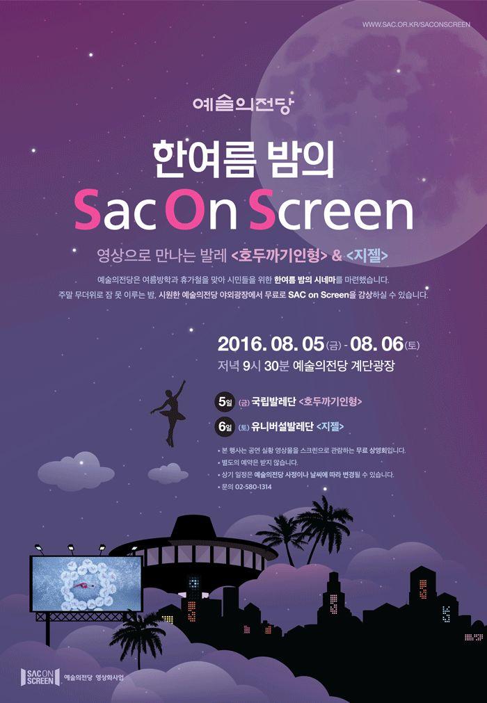 #예술의전당 #한여름 밤의 #Sac on screen #포스터 #그래픽 #디자인 #poster #design #graphic