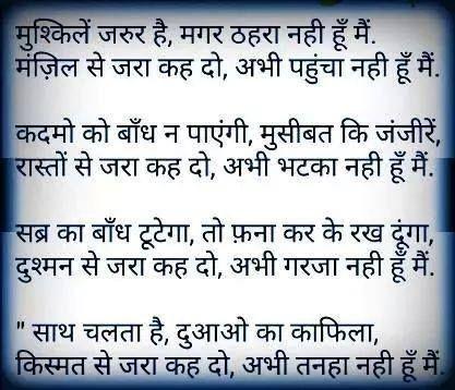 Mushkile zaroor ha magar thahra nahi hu main