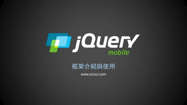 JQuery Mobile 框架介紹與使用 by EZoApp via slideshare