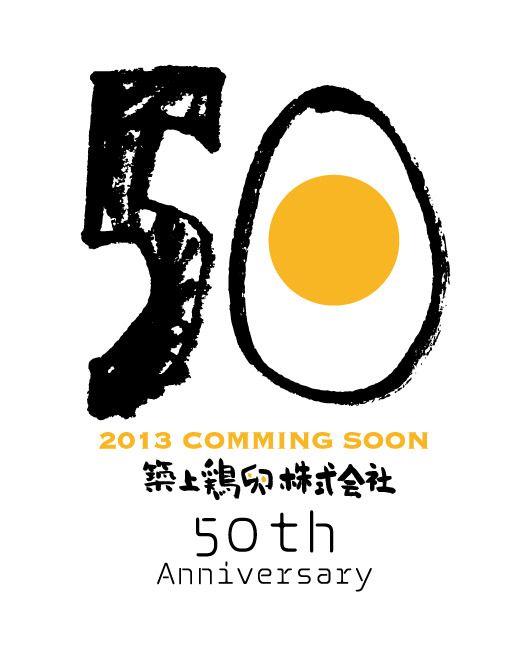 築上鶏卵株式会社_50周年限定ロゴマーク