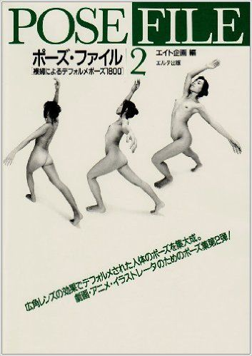 Pose File 2: Theatrical & More (Pose File, Vol 2) (Japanese Edition): Elte…