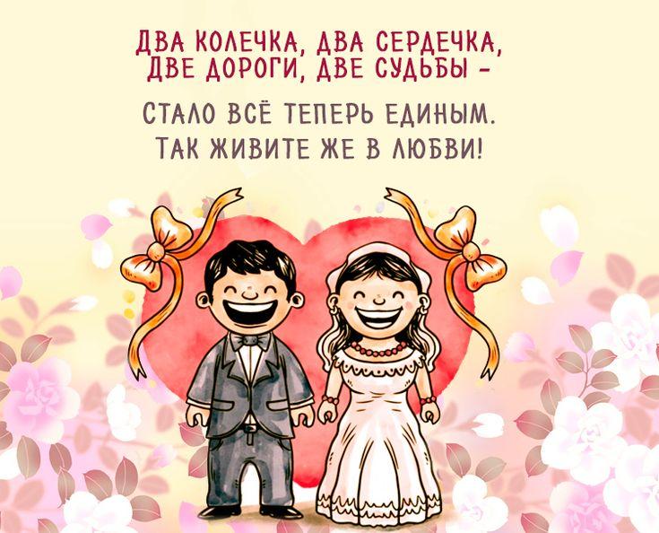 Смешные поздравления с приколами в день свадьбы