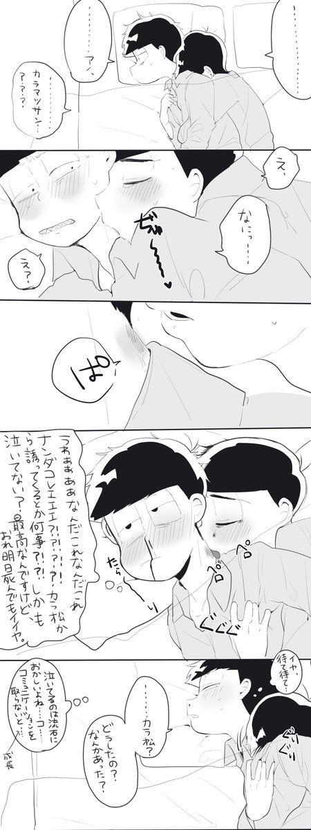 Icimatsu x Karamatsu