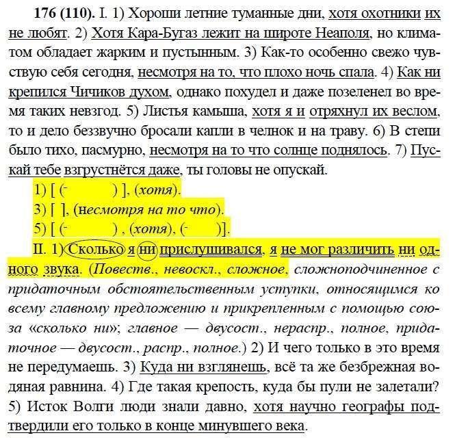 Русский язык 5 класс все домашние задания львов львова