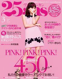 女性月刊誌『25ans(ヴァンサンカン)』の公式サイト。ファッションや美容の最新ブランドアイテムやショップ情報、キャサリン妃をはじめとする世界のプリンセス事情やパーティスナップなど毎日配信中。