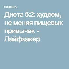 Диета 5:2: худеем, не меняя пищевых привычек - Лайфхакер