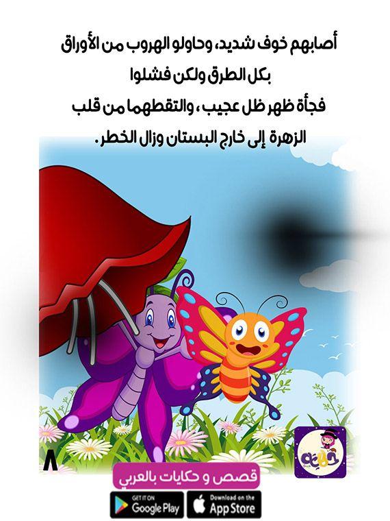 قصة عن فصل الربيع للاطفال قصة الفراشة الصغيرة بالصور بتطبيق قصص وحكايات بالعربي Arabic Kids Stories For Kids Download App
