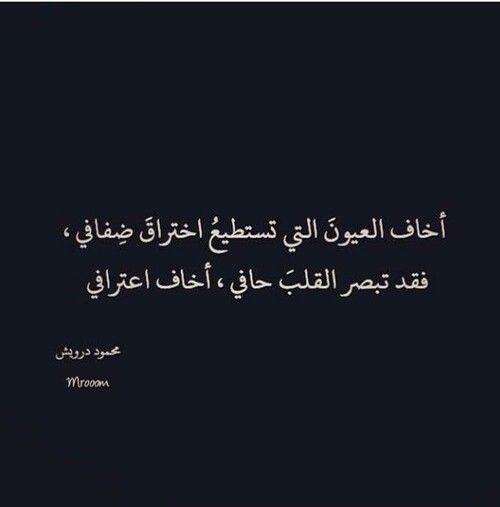 *محمود درويش...♣