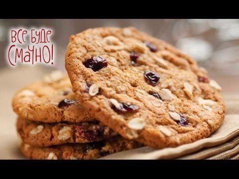 Овсяное печенье — Все буде смачно. Выпуск от 03.04.16