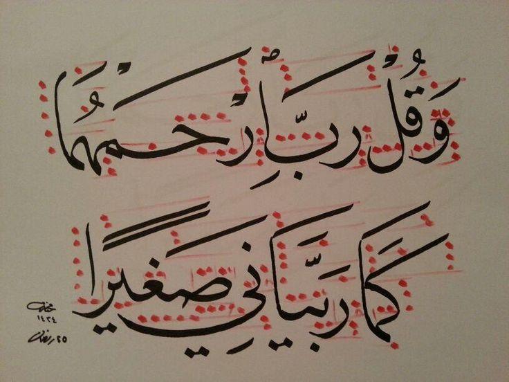 وقل رب ارحمهما كما ربياني صغيرا And say lord have mercy on both of them(parents) the same way they raised me as a child #الخط_العربي