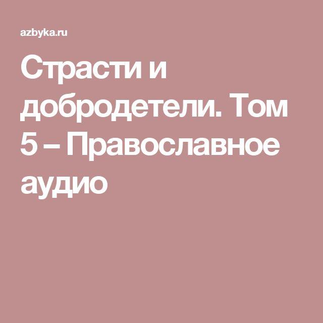 Страсти и добродетели. Том 5 – Православное аудио