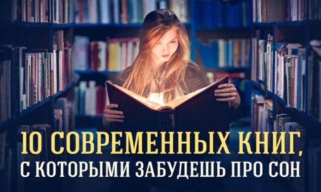 10современных книг, скоторыми забудешь про сон