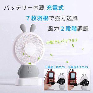 扇風機 ハンディファン ミニ 手持ち扇風機 Usb 充電式 首掛け うさぎ くま 扇風機 Usb 扇風機 ハンディ