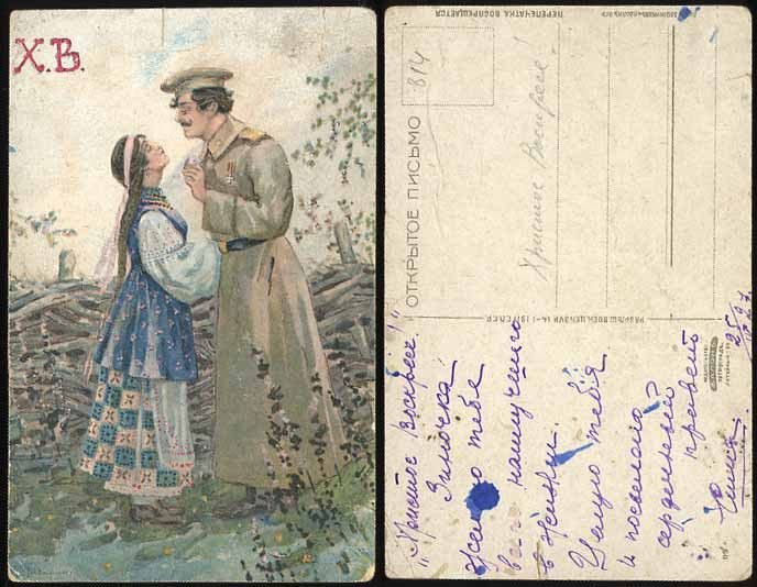 "Russian cards ""Easter"" before 1917"