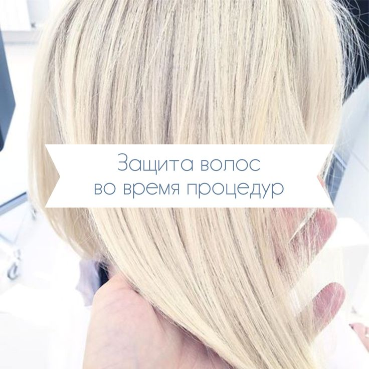 Подборка продуктов широкого действия для защиты волос при различных процедурах, таких как: окрашивание, обесцвечивание и завивки👇👇👇 www.keratin-prof.ru
