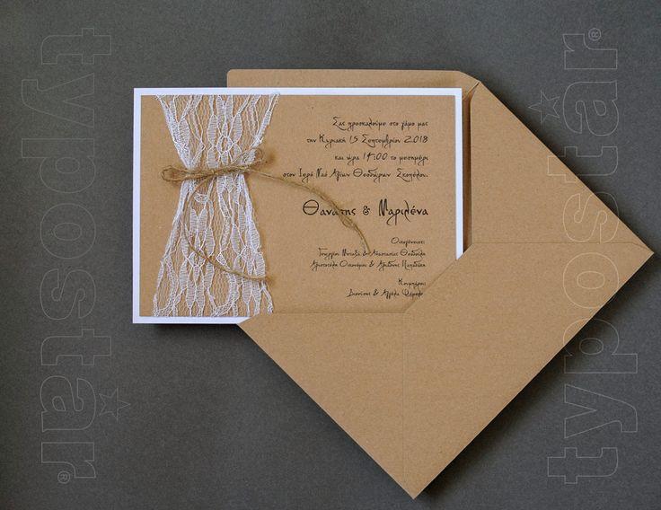 Προσκλητήριο γάμου typostar κωδ. 11270