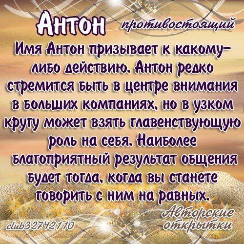 Открытки с днем рождения для мужчины по именам антон