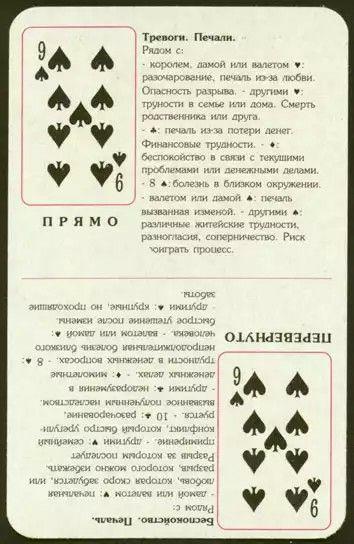 Правила гадания на картах оракул раскладка карт для гадания на 36 картах