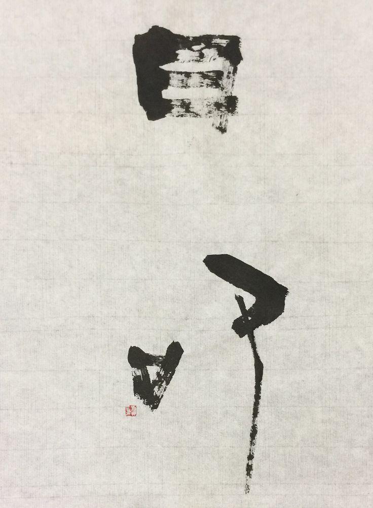 「啓」kei meaning that it raises