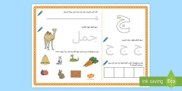 Pin By Maila Assil On Arabic Alphabet Flash Cards Printable Classroom Behavior Chart Teaching Packs