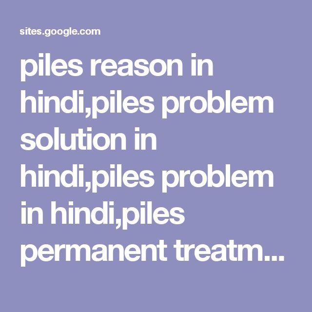 Piles Reason In Hindipiles Problem Solution Hindi