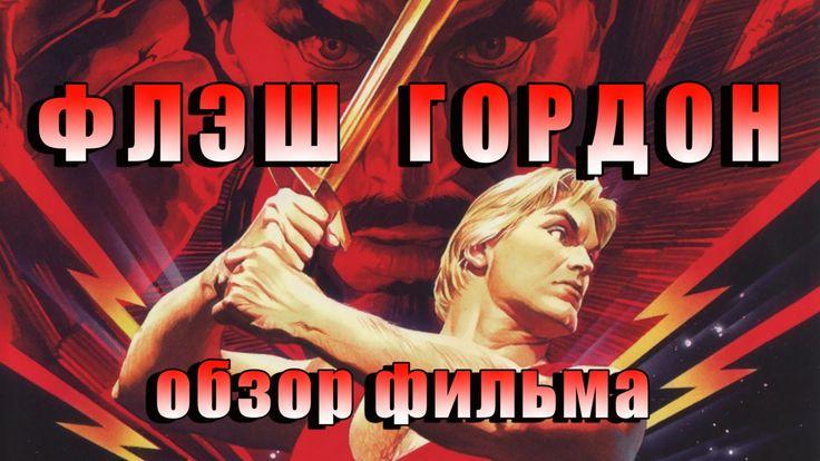 """Обзор фильма """"Флэш Гордон"""""""