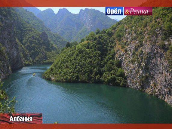 Орел и решка. Юбилейный сезон: Албания — смотреть онлайн бесплатно в хорошем качестве.