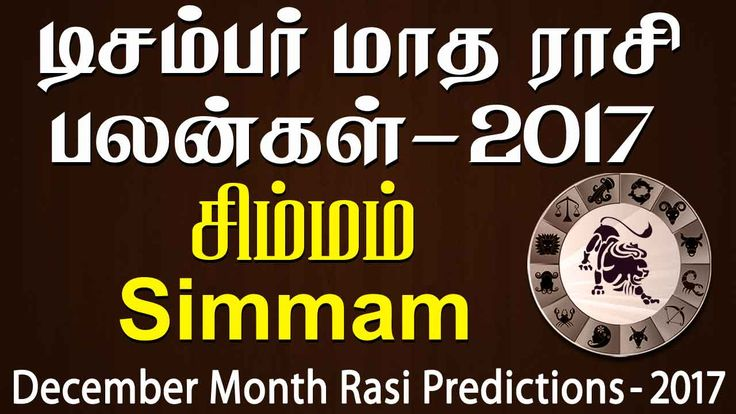 Simmam Rasi (Leo) December Month Predictions 2017 – Rasi Palangal Simmam Rasi December Palangal, Simmam Rasi December Palan, December Month Predictions, December Month Astrology, December Leo Predictions, December Leo Rasi Palan, December Monthly Astrology Predictions