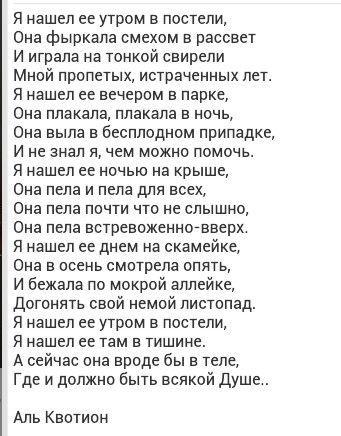 Аль Квотион #стихи Читайте нас на на http://women111.ru