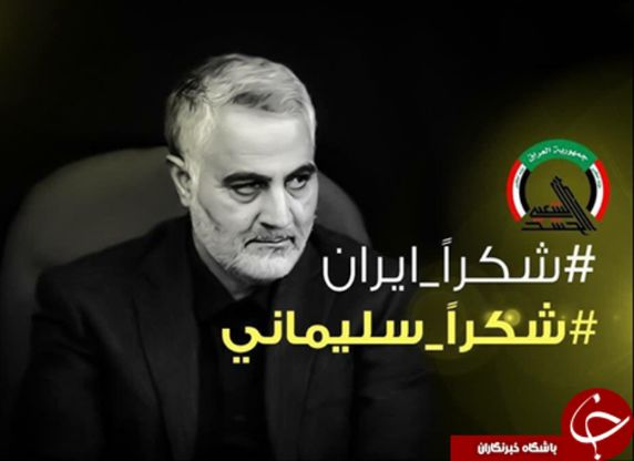 How popular is general Qasem Soleimani in Syria and Iraq? - Quora
