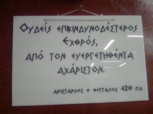 epigrafi.jpg (500×375)