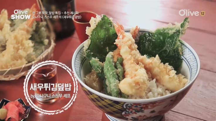 새우튀김덮밥