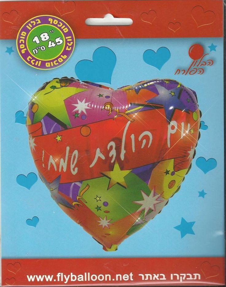 Heart Helium Balloon Happy Birthday Hebrew Jom Holedet Sameach Party Decoration #flyballoon #Birthday