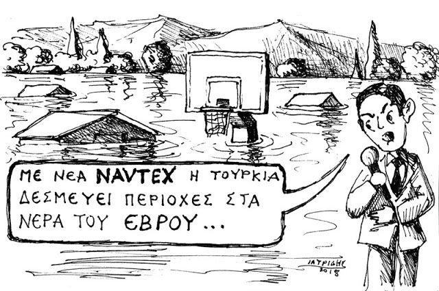 Τουρκοφοβία #cartoon  #IaTriDis