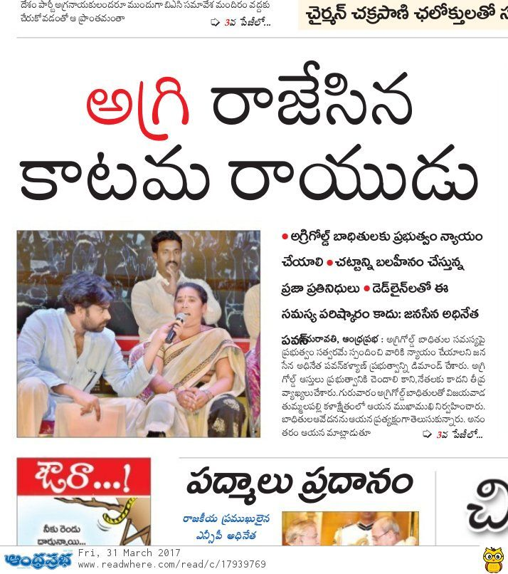 Pawan Kalyan All Paper Cuts On AgriGold Issue - http://aboutpawankalyan.com/paper-cuts-on-agrigold-issue/ Jana Sena Chief Pawan Kalyan All Paper Cuts On AgriGold Issue.                                                        #News #AgriGold, #PaperCuts, #PawanKalyan, #Victims