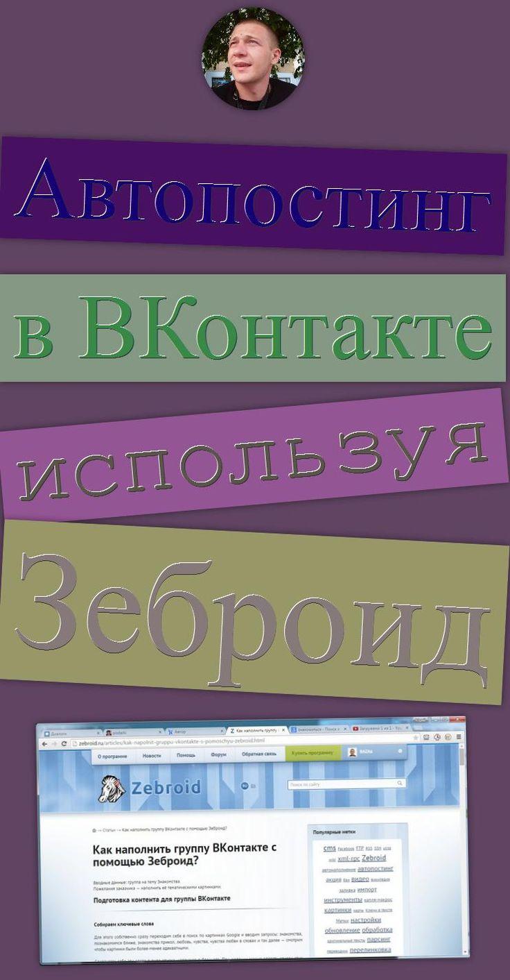 Автопостинг в ВКонтакте используя Зеброид ВКонтакте, инструкция, Зеброид, автопостинг, работа с контентом, VK (Website), автоматизация