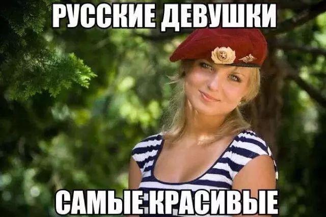 http://umor2013.ru/wp-content/uploads/russkie-devushki.jpg