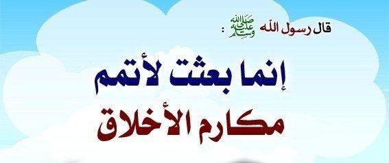 الحلم والسخاء والشجاعة والحياء والصدق والصبر من سمو الأخلاق Calligraphy Arabic Calligraphy