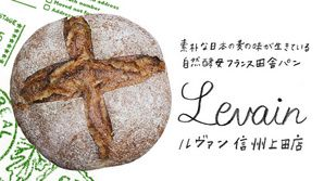 長野県上田市の自然酵母・田舎パン「ルヴァン 信州上田店」