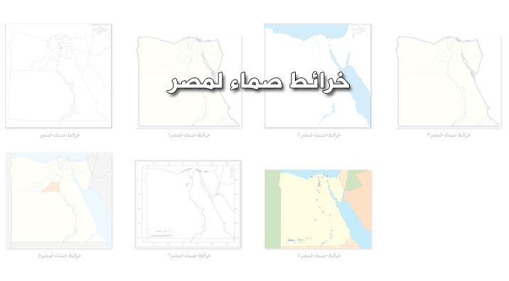خريطة صماء لمصر ابيض واسود وملونة كبيرة بجودة عالية Map Map Screenshot Art