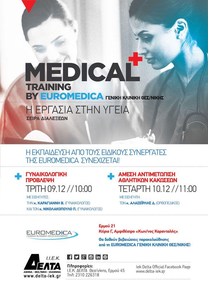 Medical+ Training: Γυναικολογική Πρόβλεψη