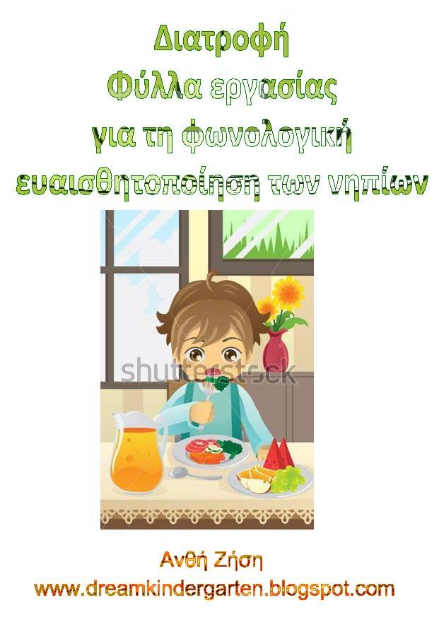Το νέο νηπιαγωγείο που ονειρεύομαι : Διατροφή στο νηπιαγωγείο - Φύλλα εργασίας για τη φ...