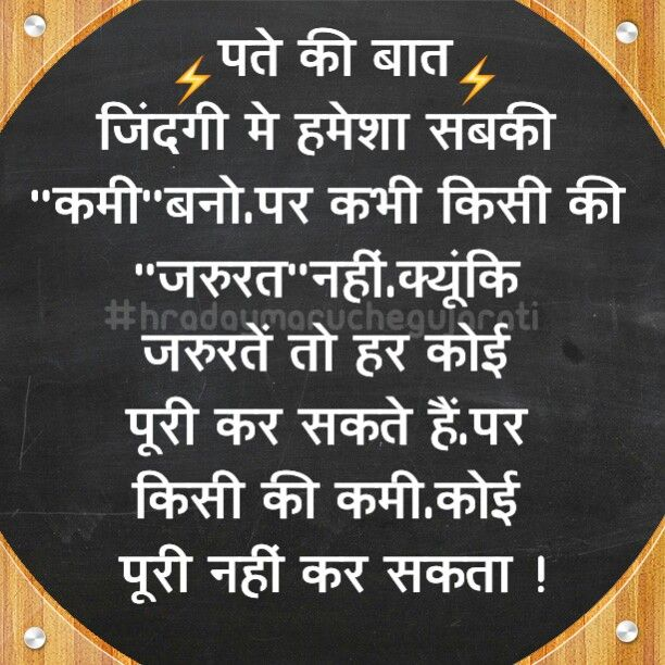 Hindi quote | hindi qoutes | Pinterest | Hindi quotes and ...