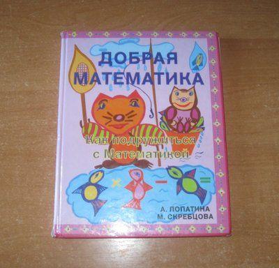 Книга. «Добрая математика». А Лопатина М. Скребцова. Супер книга Учебник в картинках. «Как подружи