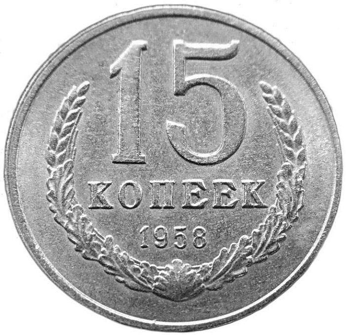 Советские монеты, которые сейчас «на вес золота» Вперёд  в СССР